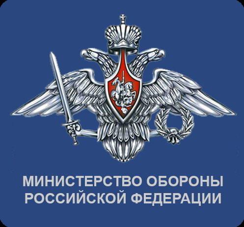 Министрество-обороны-РФ