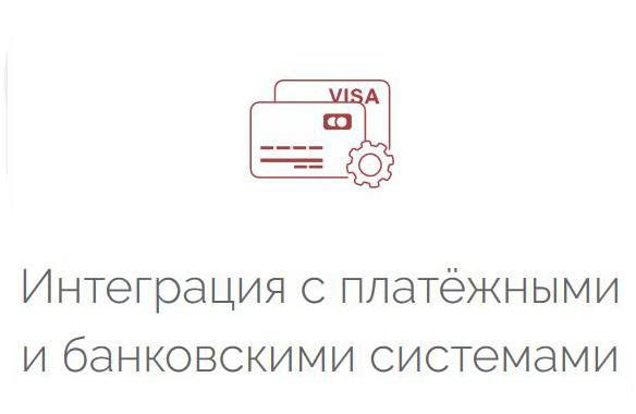 Интеграция с платёжными и банковскими системами
