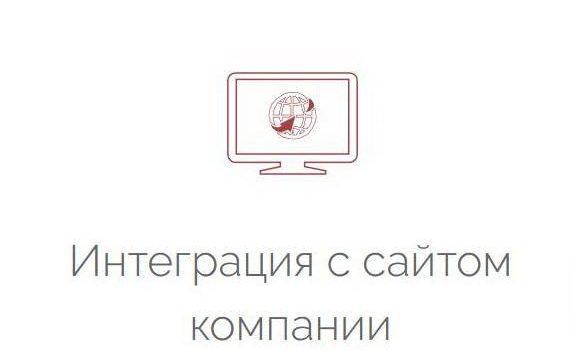 Интеграция с сайтом компании