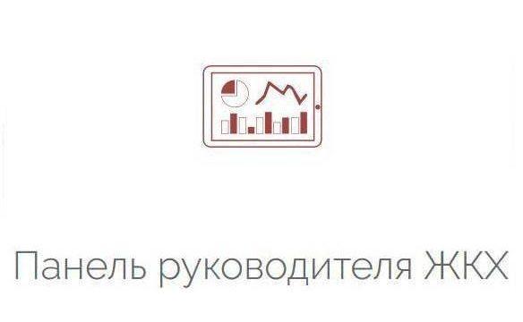 Панель руководителя ЖКХ региона